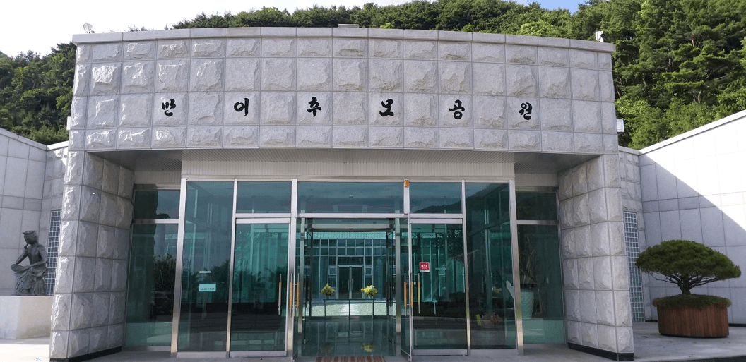 만어추모공원(부산·밀양·대구 납골당, 수목장)