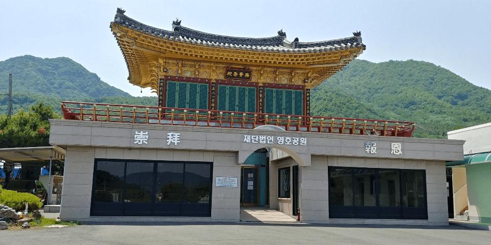 영호공원추모관(울산·영천·건천 납골당)